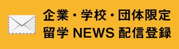 企業・学校・団体限定 留学NEWS配信登録