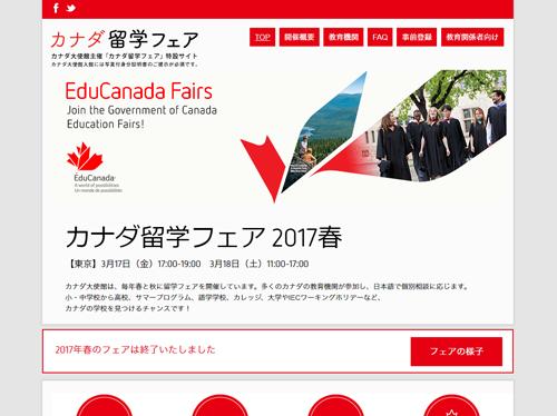 カナダ留学フェア特設サイト