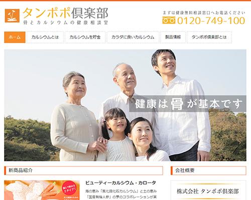 タンポポ倶楽部 会社サイト