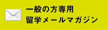 留学メールマガジン