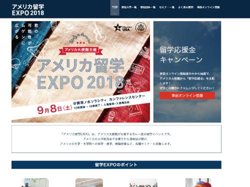 アメリカ留学EXPO特設サイト